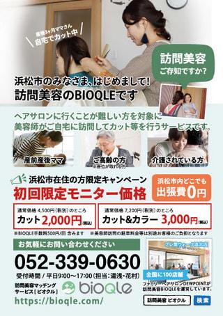 訪問理美容 浜松でチラシを個別配布