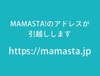 MAMASTAのURL変更しました