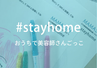 #styahome企画