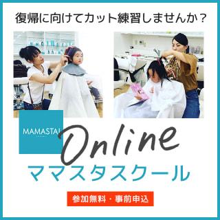 ママスタスクールオンライン8月開催