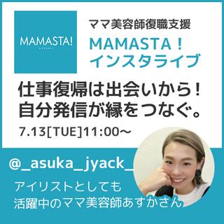 MAMASTA!インスタライブ『あすかさん』